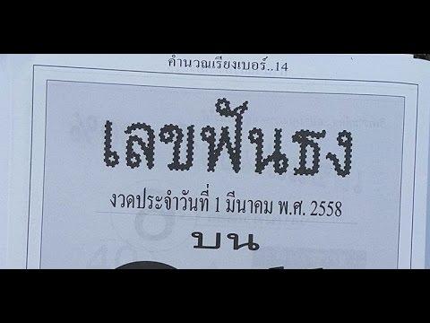 เลขเด็ดงวดนี้ หวยซองเลขฟันธง 1/03/58