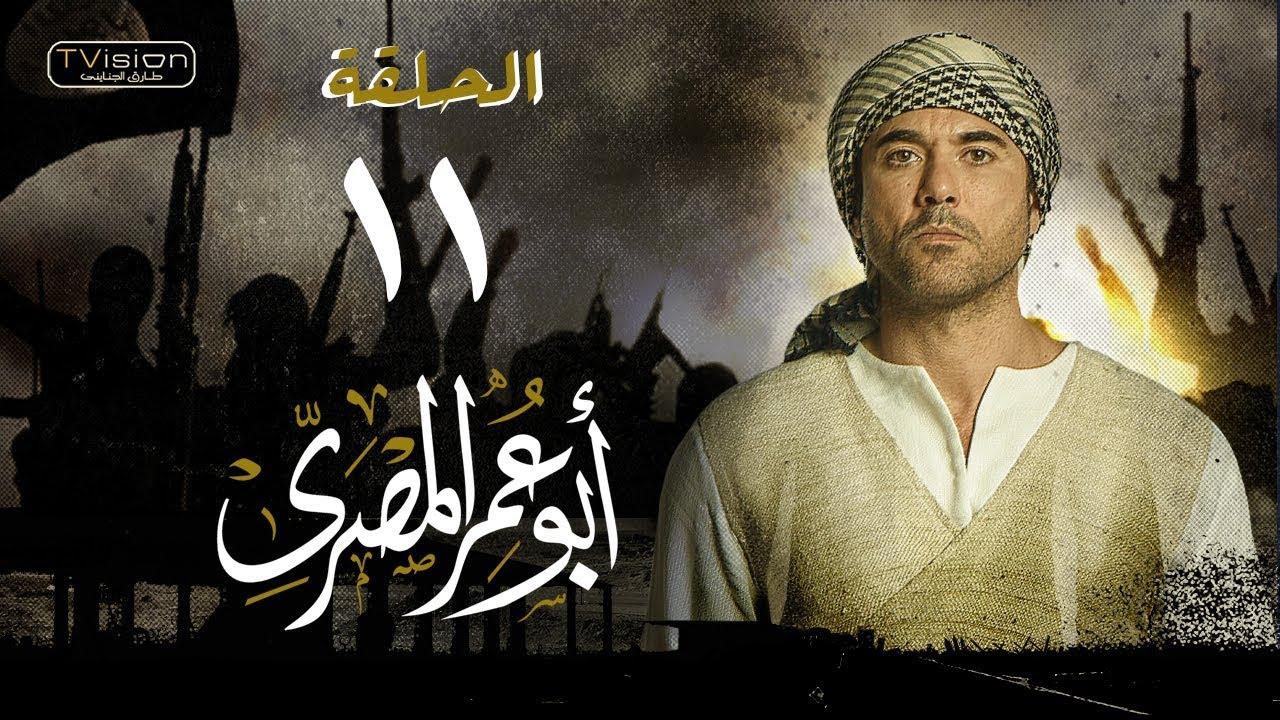 مسلسل أبو عمر المصري - الحلقة الحادية عشر   أحمد عز   Abou Omar Elmasry - Eps 11