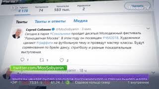 """Собянин пригласил москвичей на фестиваль """"Разноцветная Москва"""""""
