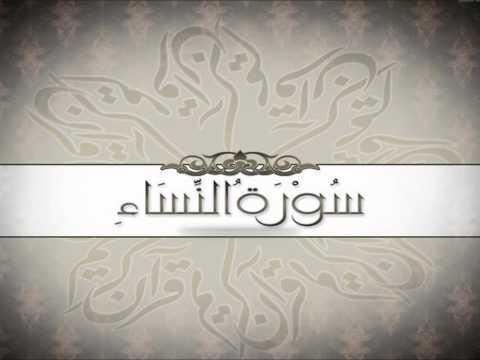 4. Al-Nisa - Ahmed Al Ajmi أحمد بن علي العجمي سورة النساء