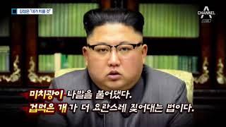 """김정은 이름 걸고…미국에 """"불로 다스릴 것"""" 경고"""