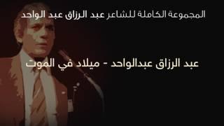عبد الرزاق عبدالواحد   ميلاد في الموت