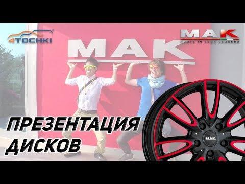 Презентация дисков MAK Wheels на 4 точки
