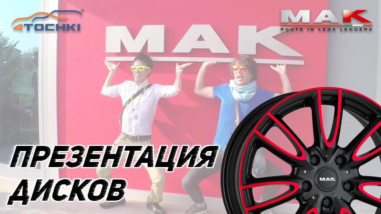Презентация дисков MAK Wheels на 4 точки. Шины и диски 4точки - Wheels