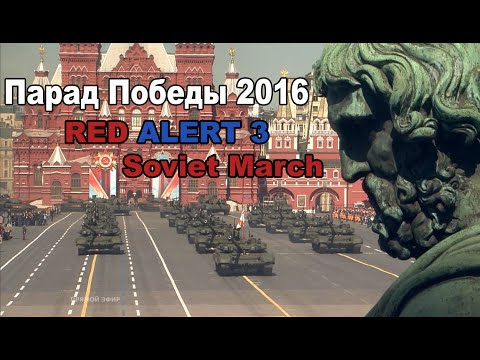Russian Victory Day parade in Moscow 2016 (Red Alert 3 - Soviet March)из YouTube · Длительность: 3 мин16 с
