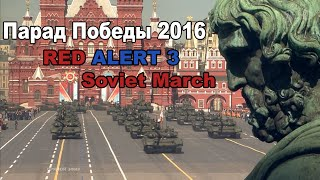 Парад Победы в Москве 2016 (Red Alert 3 - Soviet March) | Russian Victory Day parade in Moscow 2016