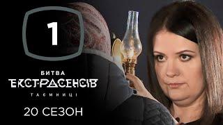 Битва экстрасенсов. Сезон 20. Выпуск 1 от 02.10.2019
