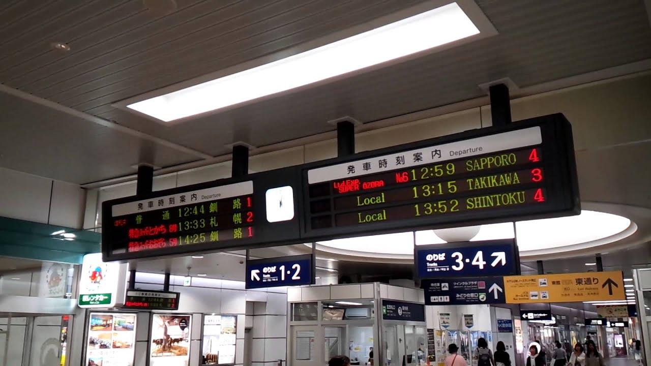 根室本線 帯広駅 発車時刻案內 - YouTube
