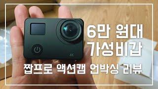 6만 원대 4K 짭프로 액션캠 언박싱 리뷰&첫 촬영 |…
