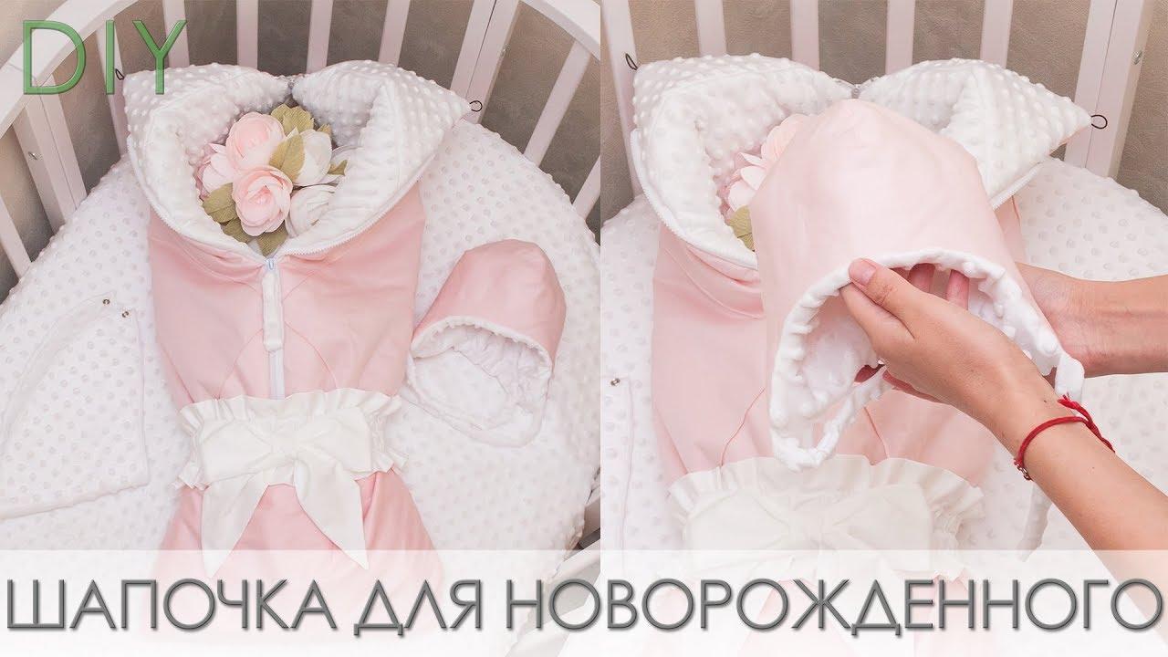 Как сшить теплую зимнюю шапочку для новорожденного + выкройка