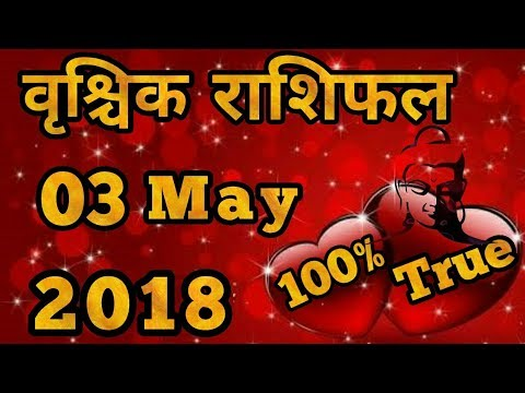 Vraschika Rashi Aaj Ka Rashifal 3 May 2018 Dainik Rashifal Today Daily Scorpio Horoscope In Hindi