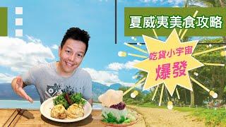 來去夏威夷!(下) 歐胡島美食推薦 | Vlog21_2019