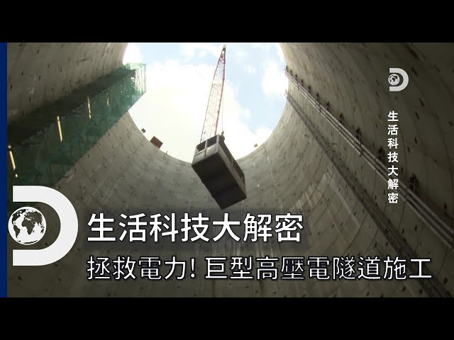 大工程搶救倫敦電力!如何打造十幾個巨無霸地下高壓電纜  《生活科技大解密》