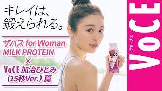 ザバス for Woman MILK PROTEIN×VOCE 加治ひとみ(15秒Ver.)篇[PR]