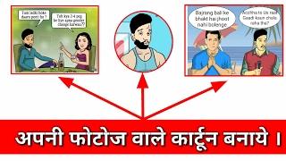 [Hindi] Comment créer votre propre photo de dessin animé comme les BB ki vignes