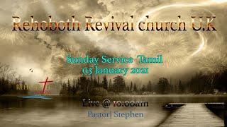 တနင်္ဂနွေနေ့ဝန်ဆောင်မှုတမီး 03 ဇန်နဝါရီ 2021 (Rehoboth Revival Church Tamil Tamil)