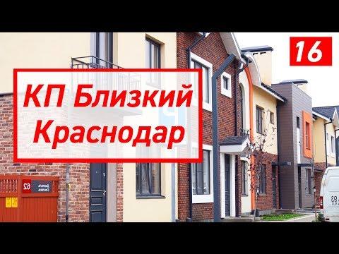 Коттеджный поселок Близкий Краснодар (продается готовый дом в черте города) | Переезд в Краснодар