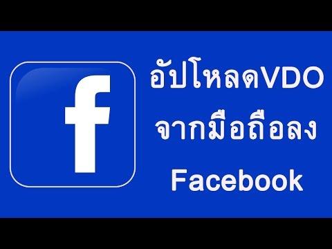 วิธีอัปโหลดวีดีโอจากมือถือลง facebook ง่ายดายอย่างเหลือเชื่อ