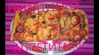 Пицца- простой рецепт/Pizza
