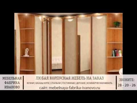 Угловой шкаф купе от «Мебельной Фабрики Иваново»