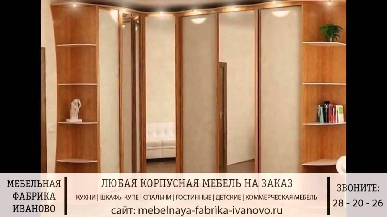 018d21cb44eb Угловой шкаф купе от «Мебельной Фабрики Иваново». Мебельная Фабрика Иваново