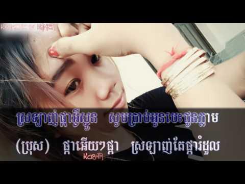 Mer Pka Kron Sun Karaoke - មើលផ្កាក្នុងសសួន Karaoke I Karaoke Khmer I Ka84r