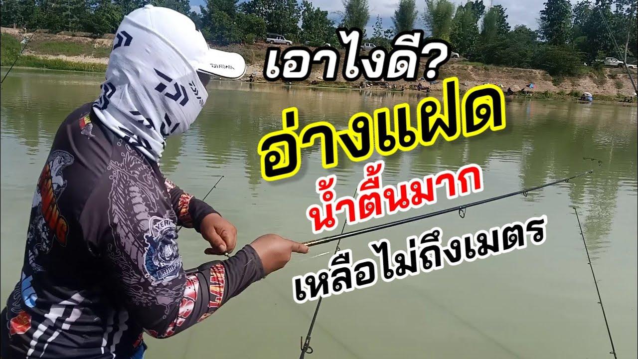 ตกปลา อ่างแฝด เชียงใหม่ เอาไงดี? น้ำแห้งสุดๆ HD 😲 EP183/AB-fishing Channel