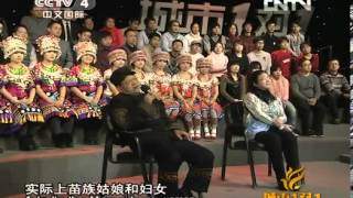 Repeat youtube video 魅力苗族: The Cultures of the Western Miao and Eastern Miao people