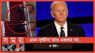হোঁচট খেয়ে পড়ে গেলেন বাইডেন! | Joe Biden | Somoy TV