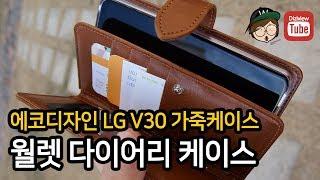 에코디자인 LG V30 월렛 다이어리 케이스 (ecod…
