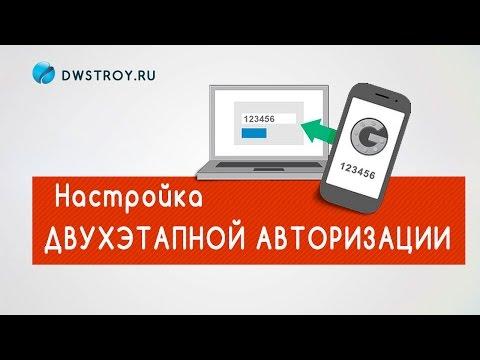 Настройка ДВУХЭТАПНОЙ АВТОРИЗАЦИИ  (1С-БИТРИКС). Урок  2.1 - Защита сайта от взлома