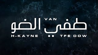 H-KAYNE Feat DJ VAN - TFE DOW ( Lyric Video )