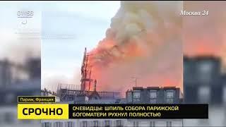 Смотреть видео Пожар в Соборе Парижской Богоматери: видеотрансляция - Прямая Трансляция - Москва 24 онлайн