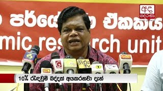 Debt burden of entire country has increased - Joint Opposition