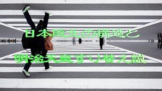 日本敗北の構造と明治天皇すり替え説 大東亜戦争の日本軍に、日本の問題...