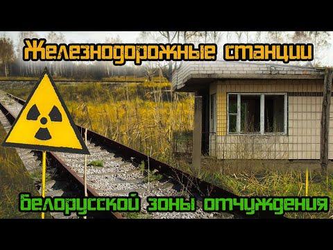 Заброшенные железнодорожные станции в белорусской зоне отчуждения