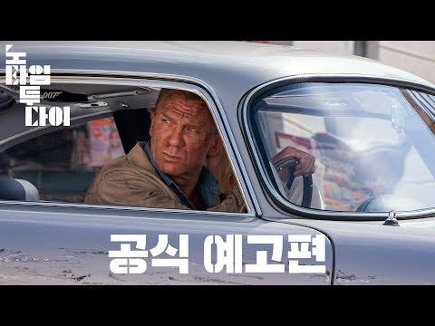 [007 노 타임 투 다이] 1차 예고편