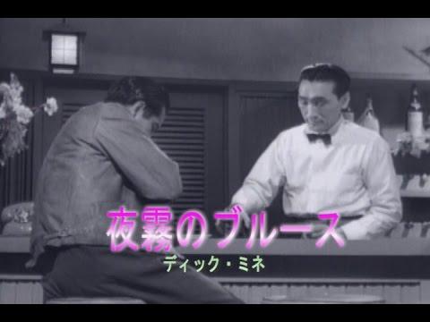 夜霧のブルース (カラオケ) デ...