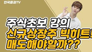 '빅히트' 신규상장 후 급락!! 매도해야…