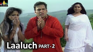 Aap Beeti Laaluch Part - 2 | Hindi TV Serials | Aatma Ki Khaniyan | Sri Balaji Video