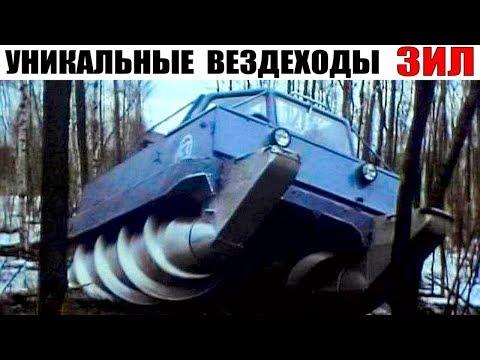 Самые уникальные проекты завода ЗИЛ - Вездеходы не превзойденные и по сей день!!