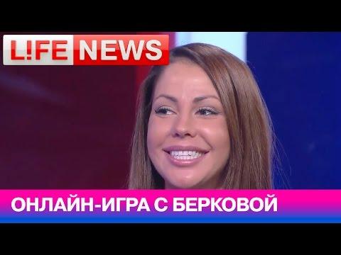 Елена Беркова и Роман Третьяков/Дом 2