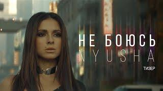 видео NYUSHA