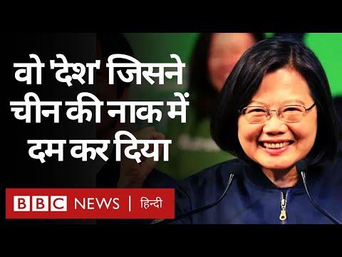 Corona Virus के बीच China का सिरदर्द Taiwan ने कैसे बढ़ा दिया है? (BBC Hindi)