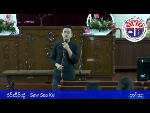 17/12/2017 KAREN NEW YEAR SERVICE - KAREN BAPTIST CHURCH SINGAPORE (811 UPPER SERANGOON ROAD)