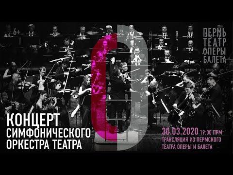 Концерт Симфонического оркестра театра. Трансляция из Пермского театра оперы и балета