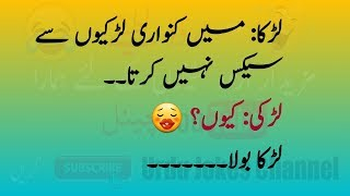 Top 5 Amazing Funny Jokes in Urdu Latest Double Meaning Pogo Pathan Sardar Joke New 2017 اردو لطیفے