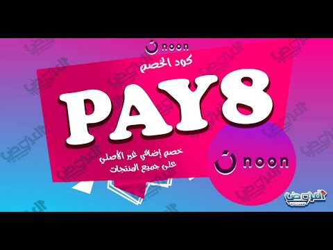 8d17f3b04 كوبون نون | كوبون خصم نون 2019 | كود خصم نون 2019 | كود نون ...