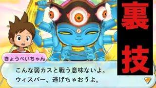 あやとりさまからバグを使って逃げた結果が恐怖すぎたww【妖怪ウォッチ2 元祖本家真打】Yo-Kai Watch 2 thumbnail