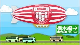 欅坂46 Type A 特典映像『グループ発展祈願の旅 ~栃木編~』予告編 欅坂46 動画 3